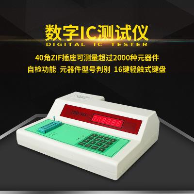 大量供应YBD-868原装全新IC测试仪 数字集成电路测试仪器厂家直销