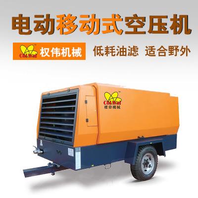 电动移动式螺杆空压机 柴油移动式空压机 野外能源军工水利