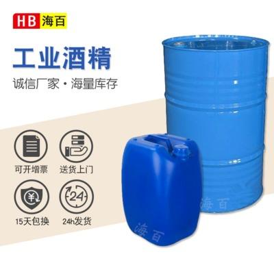 厂家直销无水酒精高纯度99.9工业酒精 现货清洗去污桶装工业酒精