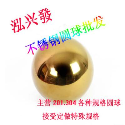 304不锈钢圆球、不锈钢冲孔球/浮球装饰球/ 镜面摆件/圆管装饰
