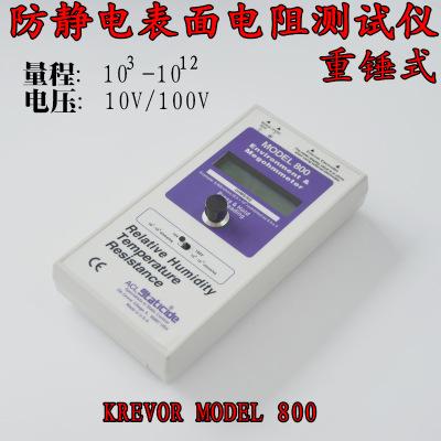 数显防静电测试仪重锤式表面电阻测试仪 ACL MODEL 800兆欧表绝缘