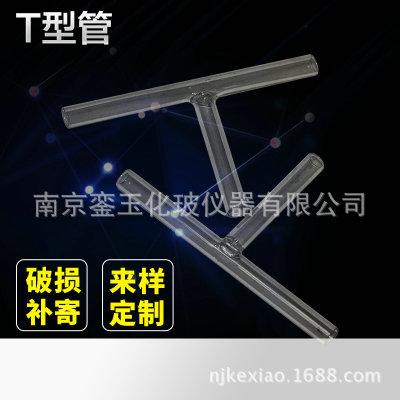 T型玻璃管 T型连接管7-8mm t形导气体玻璃连接管 实验室仪器