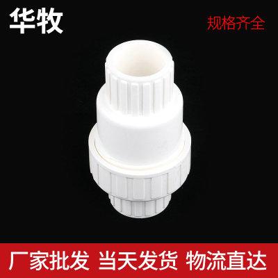 临沂厂家 PVC白色给水国标止回阀 插管式单由令球型单向阀管件