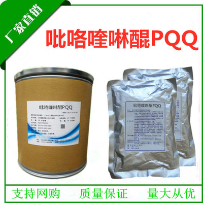 供应吡咯喹啉醌P QQ质量保证量大从优