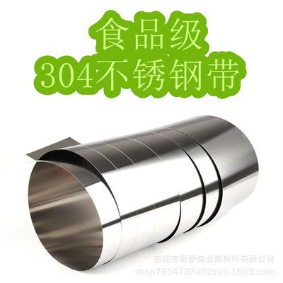 太钢母料304不锈钢卷带镜面拉丝覆膜不锈钢带分条加工SUS304软料