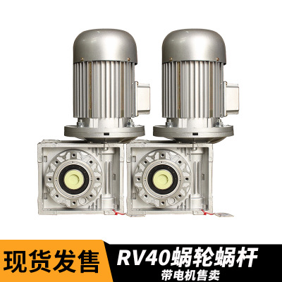 NMRV40蜗轮蜗杆减速机B5法兰带电机建明牌RV40减速器现货厂价销售