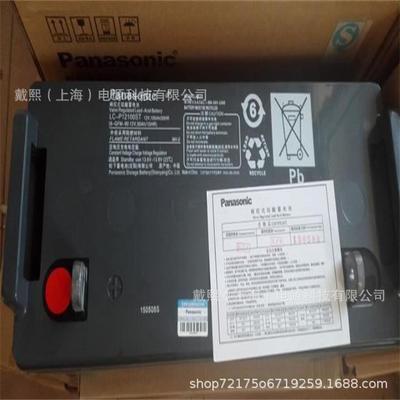 松下12V100AH阀控式铅酸蓄电池LC-P12100ST直流屏UPS/EPS电源专用