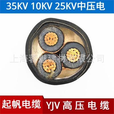 供应 26/35KV中压电缆 YJV高压线缆 起帆电缆线 3*150 3*50 10KV