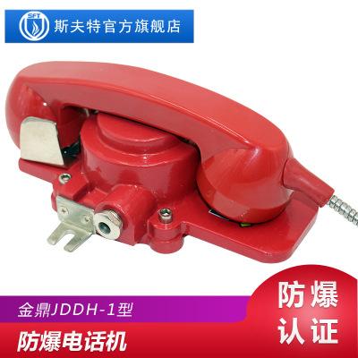 阜新金鼎JDDH-1防爆电话 消防专用防爆电话机