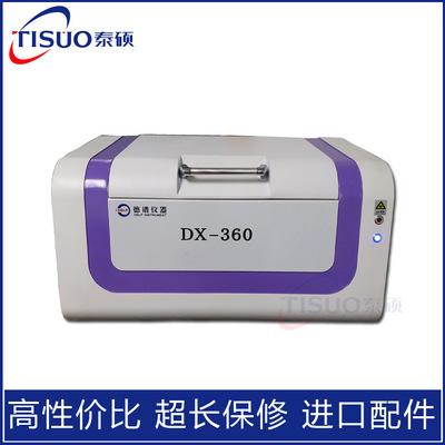 德谱国产X荧光光谱仪RoHS2.0环保八大金属检测仪器卤素分析测试仪