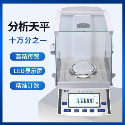 实验室0.0001g万分之一精密电子分析天平0.01mg十万分之一电子秤