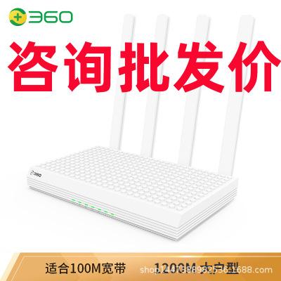 360家庭防火墙路由器5 F5 1200M千兆5G双频WIFI防蹭网