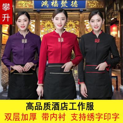 中式服务员工作服长袖女秋冬装茶楼西餐厅餐饮火锅店饭酒店工作服