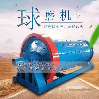 选矿球磨机/节能湿式磨粉机/矿渣粉碎球磨机/水泥磨粉设备
