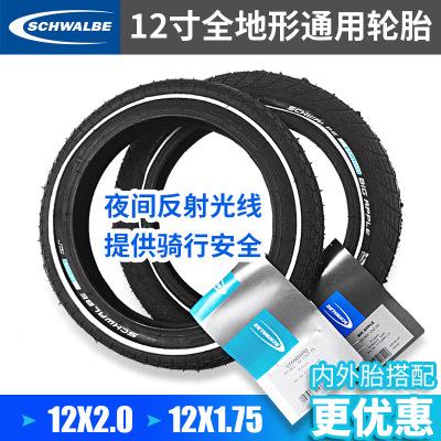 12寸SCHWALBE世文白边外胎 滑步车平衡车轮胎12*1.75/2.0儿童车胎