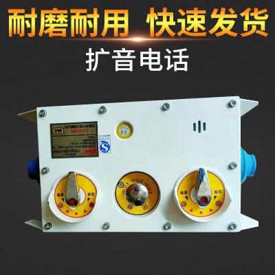 矿用本安型扩音电话 矿用扩音电话 防爆器材 矿山电话