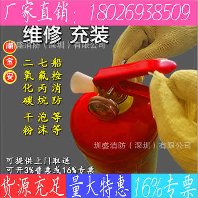 4kg灭火器七氟丙烷灭火装置七氟丙烷药剂充装灭火器回收消防器材