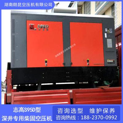 志高深井专用柴固空压机S95D200米深 27立方23公斤压力400P马力
