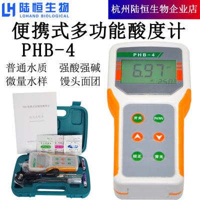 陆恒生物便携式高精度PH计PH值测量仪水质酸碱度快速测定分析仪器