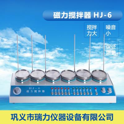 多联多点恒温磁力加热搅拌器多工位磁力搅拌器六工位八工位十工位