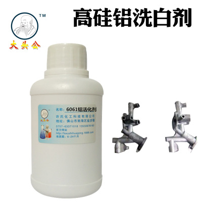 大头公工业高硅铝铝合金洗白剂,铝活化剂,铝氧化层清洗剂翻新套装