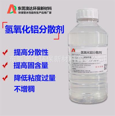 氢氧化铝粉体分散剂AD8030 澳达分散助磨剂 分散性好 固含高