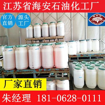 乳化剂CO436 乳液聚合乳化剂OP4SA 烷基酚聚氧乙烯醚硫酸铵盐