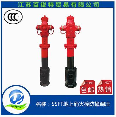 地上消火栓防撞调压型SSFT150/65-1.6地上消火栓 带3C证书