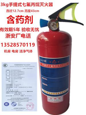2kg3kg4kg气体七氟丙烷灭火器5kg柜式手提式洁净灭火浙江省机房