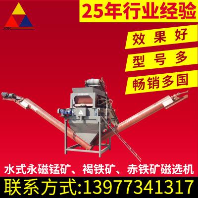 水选式磁选机 湿式除铁磁选机 永磁锰矿、褐铁矿、赤铁矿磁选机