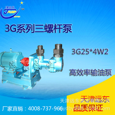 3G三螺杆泵 3GR25X4W2 润滑油输送泵 工业泵津远东 厂家直销
