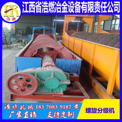 螺旋洗矿设备 单螺旋分级机 选矿分级设备 选矿脱泥机械 洗金设备