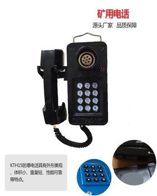 矿用本安型防爆电话 厂家定制数字电话 矿用自动电话通讯电话机