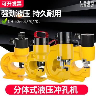 液压冲孔机 母线加工机 电动开孔器打孔器 角铁槽钢铜铝排加工机