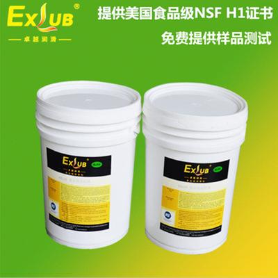 四川成都卓越EXLUB FM100食品级润滑脂,白油 通过美国NSF H1认证