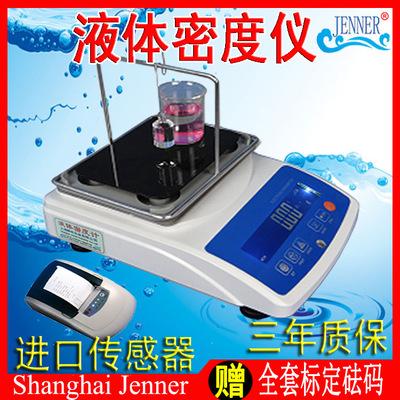 液体密度计比重计台式电子高精度混合液体密度仪比重测试仪检测仪