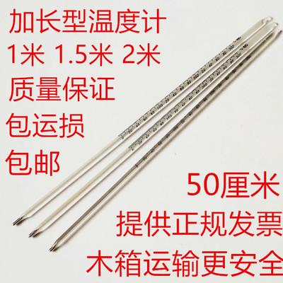 加长型50厘米1米1.5米玻璃棒红水水银温度计工业用温度计厂家直销