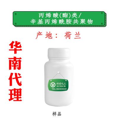 荷兰 丙烯酸(酯)类 辛基丙烯酰胺共聚物 优秀的防水成膜剂