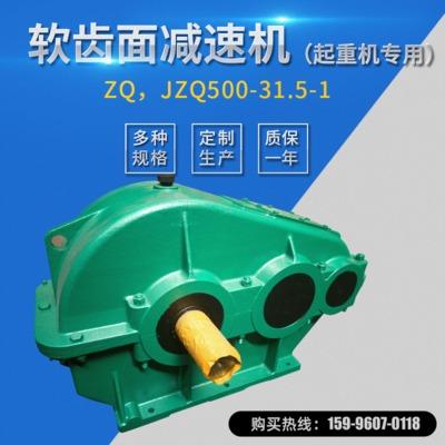 厂家直销JZQ卧式圆柱齿轮减速机  现货定制ZQ同轴式软齿面减速机