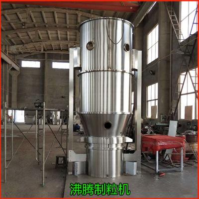 沸腾制粒干燥机 制粒干燥机 一步制粒干燥机 FL 立式制粒机