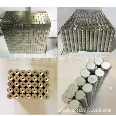 专业生产磁铁15年 耐高温强磁 普通钕铁硼磁铁 厂家包邮