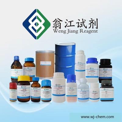 兰雪醌 481-42-5 ≥98.0% 1g/瓶 翁江试剂