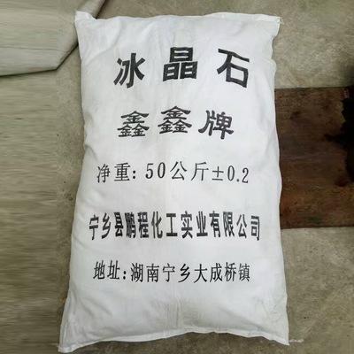 现货供应优质冰晶石助熔剂冰晶石六氟铝酸钠质优价廉