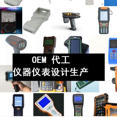 电子仪器仪表oem代工