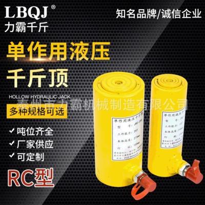 厂家供应单作用液压千斤顶 RC分离式单作用液压油缸
