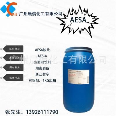 供应AESA铵盐 湖南丽臣AES-A 洗衣液增稠剂AES铵盐