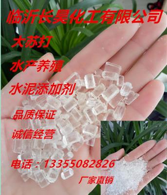 厂家批发大苏打硫代硫酸钠小颗粒大颗粒水产专用工业级水泥助磨剂