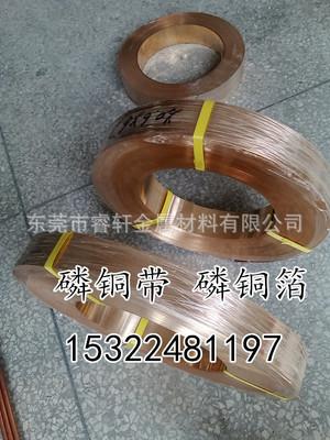 全软态拉伸磷青铜带 C5210磷铜带 磷铜卷料 弹性印刷磷铜带