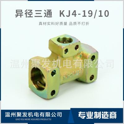 聚发机械异径三通KJ4-19-10 焊接式液压管接头 液压三通管件