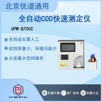 UPW-Q700C全自动COD快速测定仪  全自动COD检测仪